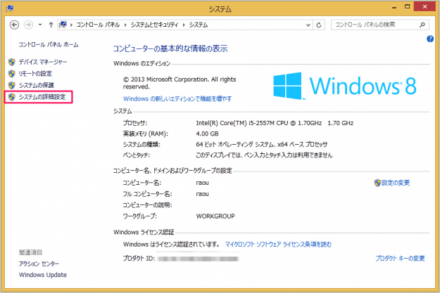 windows-8-system-error-04