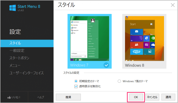 windows8-app-start-menu-8-09