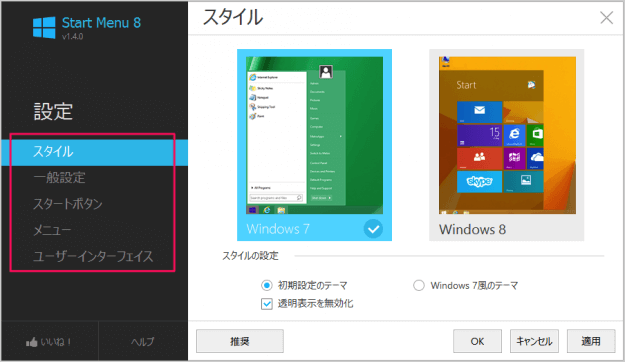 windows8-app-start-menu-8-11