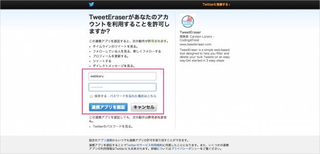 delete-all-tweets-02