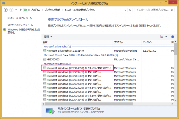 internet-explorer-security-kb2964358-05