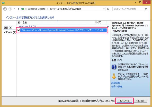 internet-explorer-security-kb2964358-08
