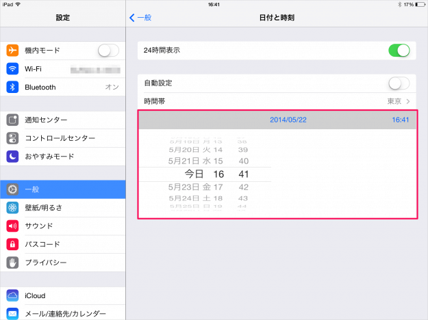 ios-setting-date-time-07
