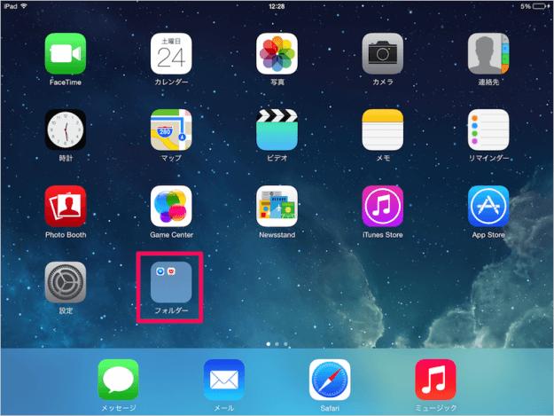 iphone-ipad-folder-12