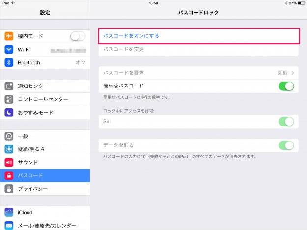 iphone-ipad-passcode-03