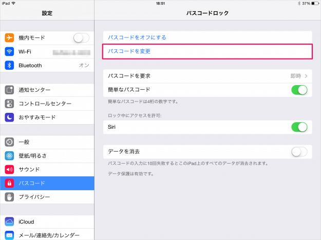 iphone-ipad-passcode-07