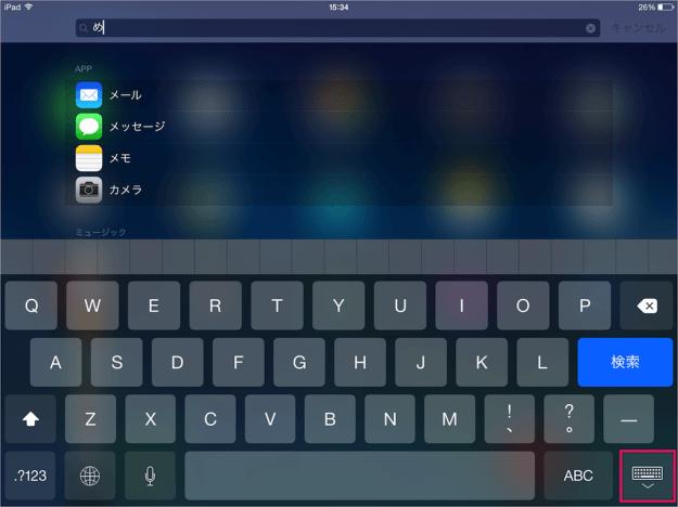 iphone-ipad-spotlight-search-05