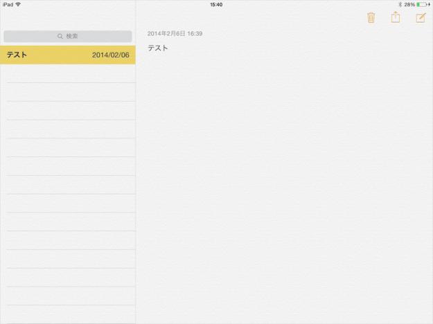 iphone-ipad-spotlight-search-07