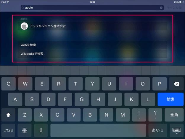 iphone-ipad-spotlight-search-08
