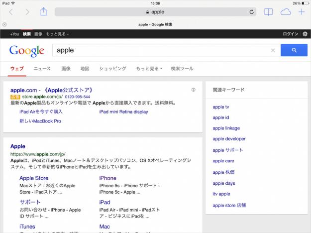 iphone-ipad-spotlight-search-09