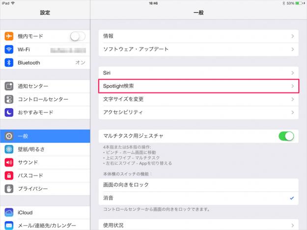 iphone-ipad-spotlignt-search-items-03