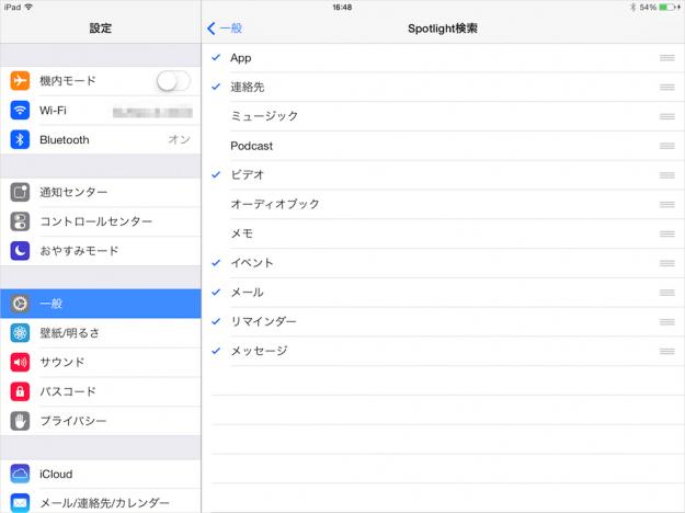 iphone-ipad-spotlignt-search-items-05