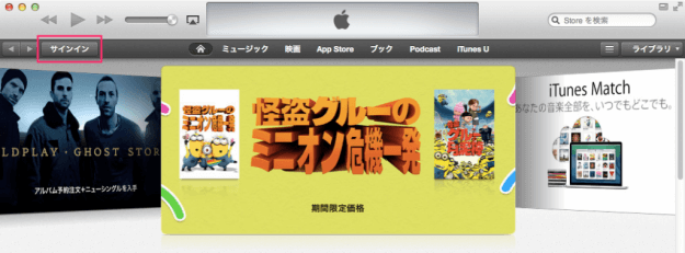 itunes manage subscription-03