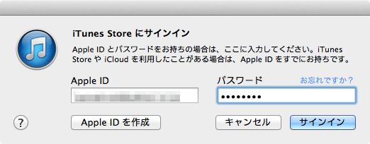 itunes manage subscription-04