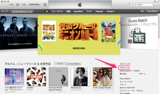 itunes manage subscription-05
