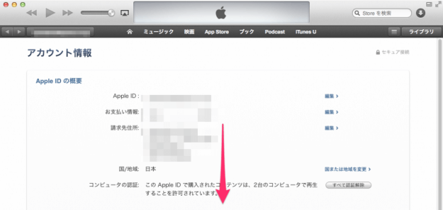 itunes manage subscription-06