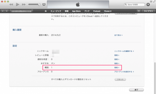 itunes manage subscription-07