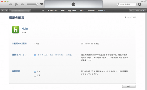 itunes manage subscription-08