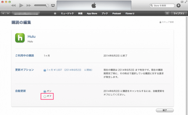 itunes manage subscription-09