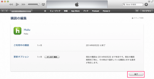 itunes manage subscription-11