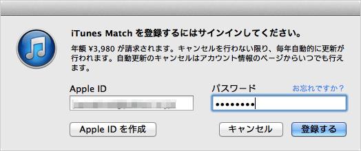 itunes-match-03