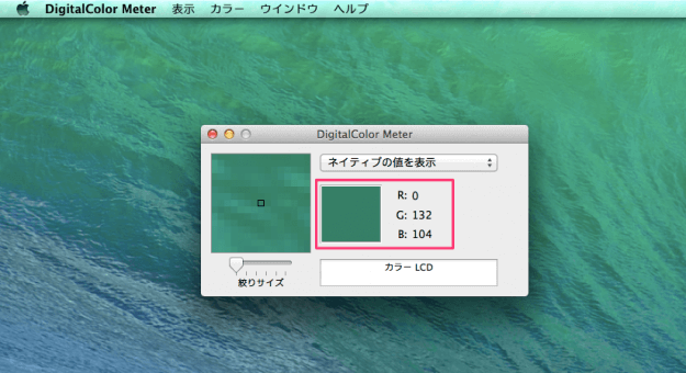 mac-app-digitalcolor-meter-04