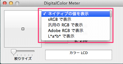 mac-app-digitalcolor-meter-06