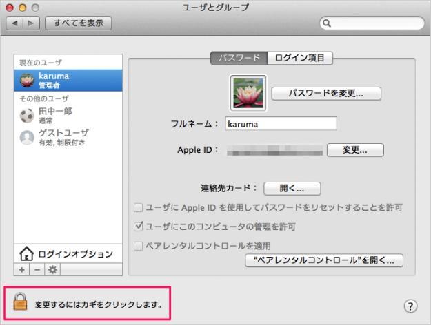 mac-delete-user-account-03