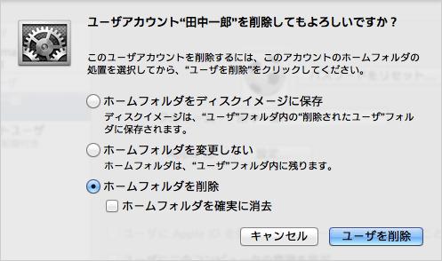 mac-delete-user-account-06