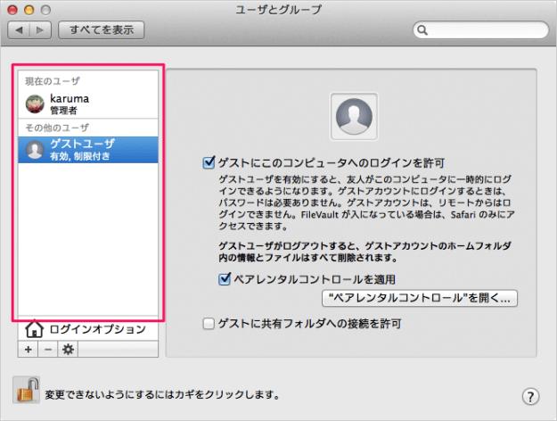 mac-delete-user-account-07