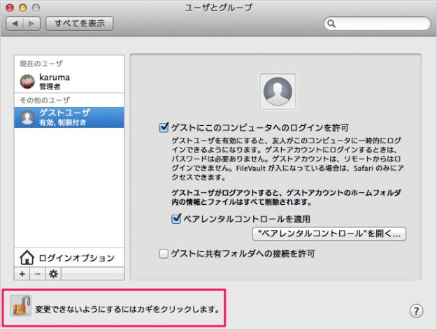 mac-delete-user-account-08