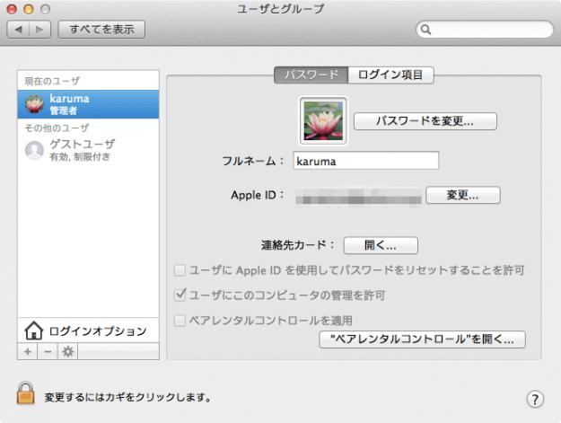 mac-delete-user-account-09