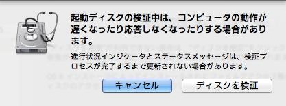 mac-disk-error-check-disk-first-aid-06