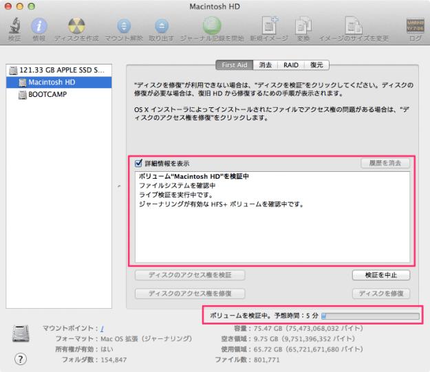 mac-disk-error-check-disk-first-aid-07