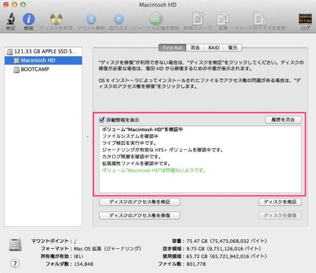 mac-disk-error-check-disk-first-aid-08
