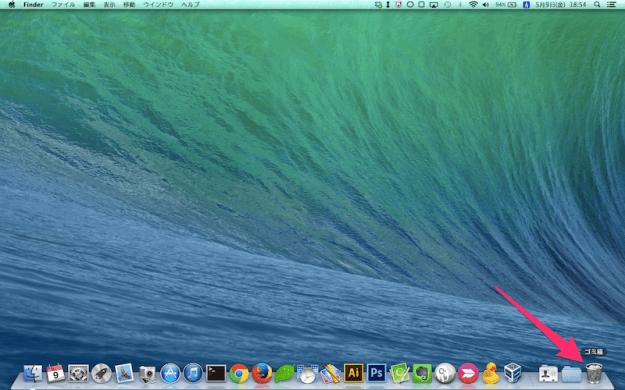 mac-empty-trash-01
