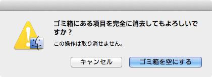 mac-empty-trash-03