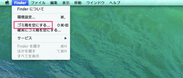 mac-empty-trash-04