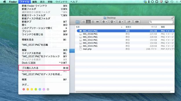 mac-finder-file-delete-02
