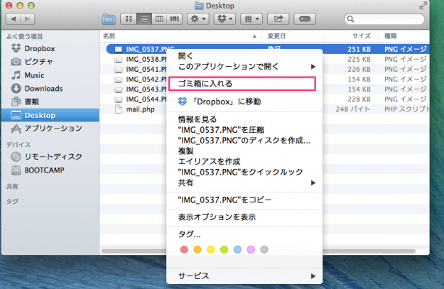 mac-finder-file-delete-03