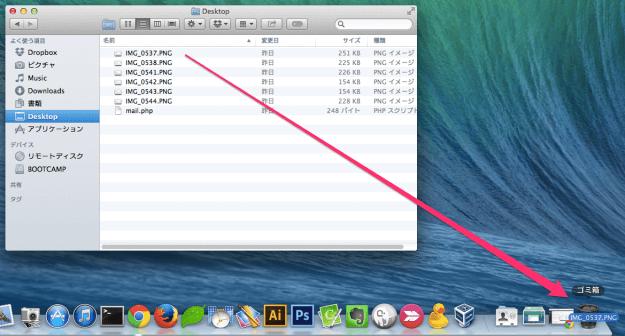 mac-finder-file-delete-04