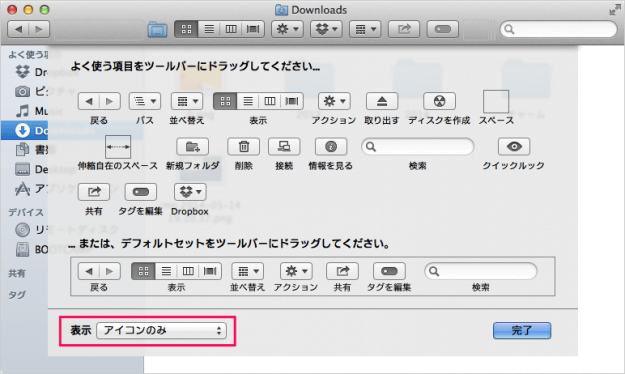 mac-finder-toolbar-03