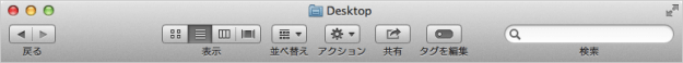 mac-finder-toolbar-05