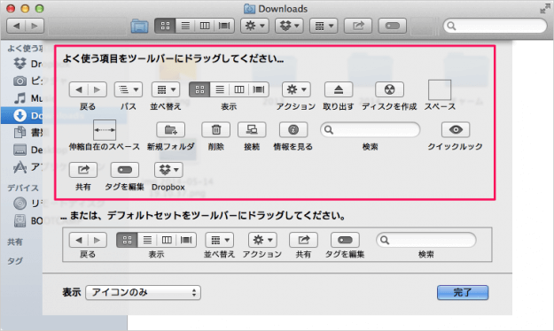 mac-finder-toolbar-06