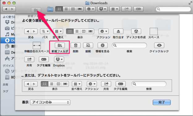 mac-finder-toolbar-07