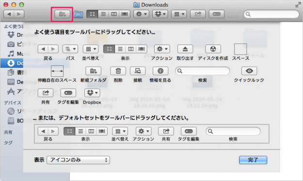 mac-finder-toolbar-08