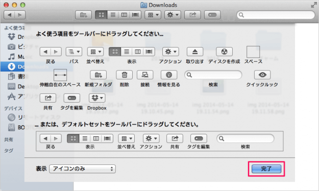 mac-finder-toolbar-09