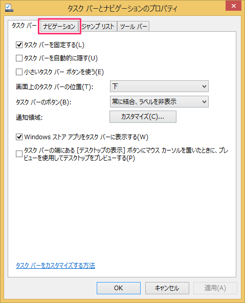 windows-8-charm-bar-disable-04