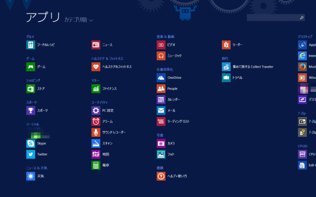 windows-8-start-screen-app-view-07