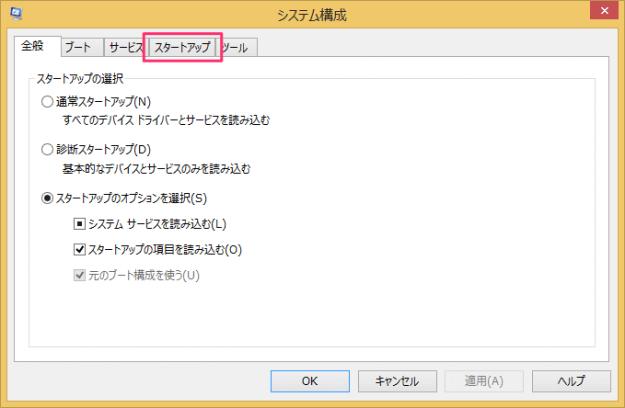 windows-8-startup-manager-05